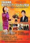 tagawa_yukari1.jpg