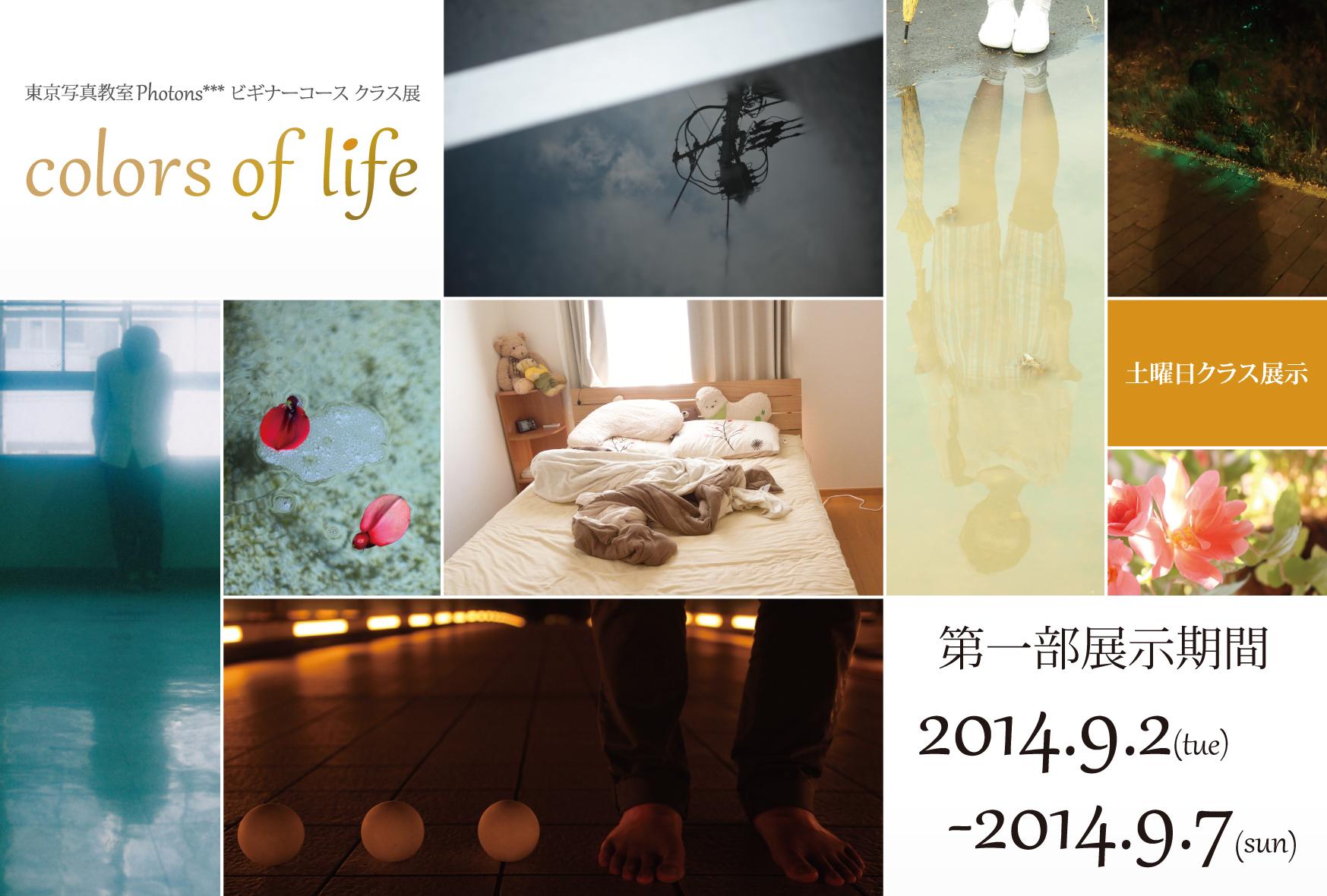 土曜日_web用_表