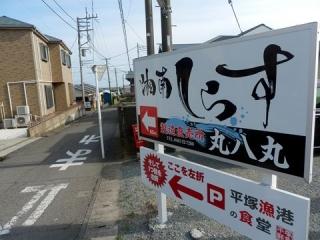 丸八丸 (3)