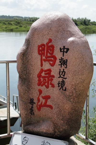 鴨緑江・乗船遊覧朝鮮 140828 08