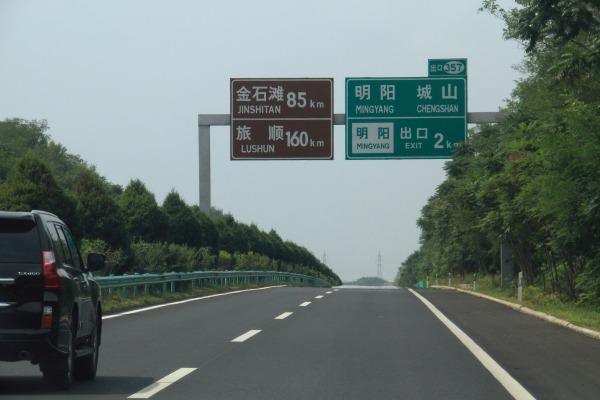 丹東-大連 140829 07