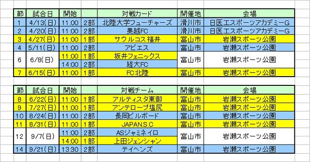 hfl2014toyama_3.jpg