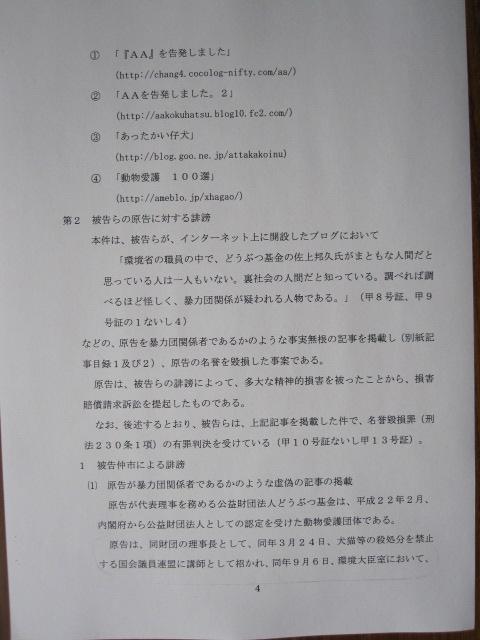 complaint 4