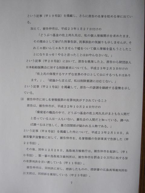 complaint 7