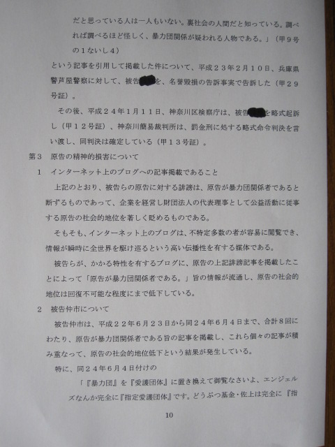 complaint 10