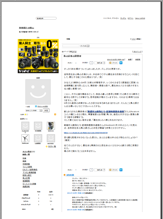 sagishisugimoto1.png