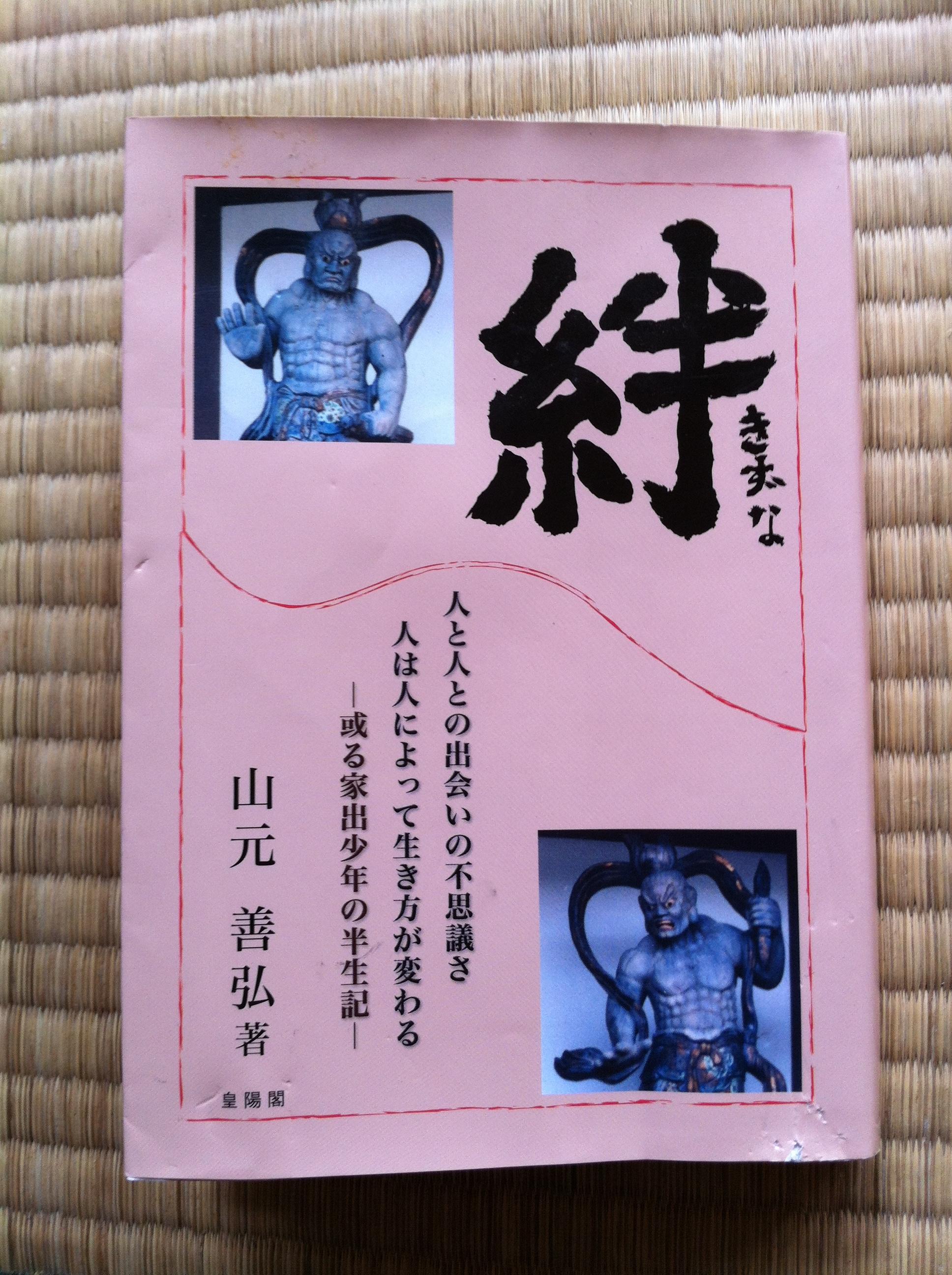 zenkouji3.jpg