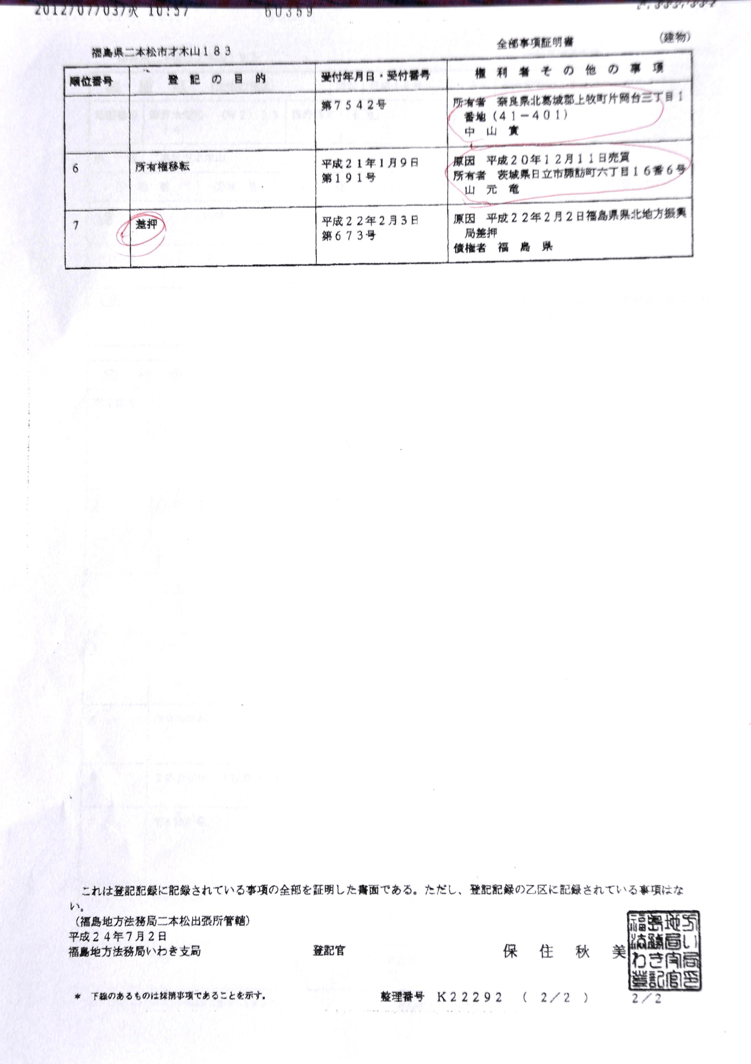 zennkouji1-2.jpg