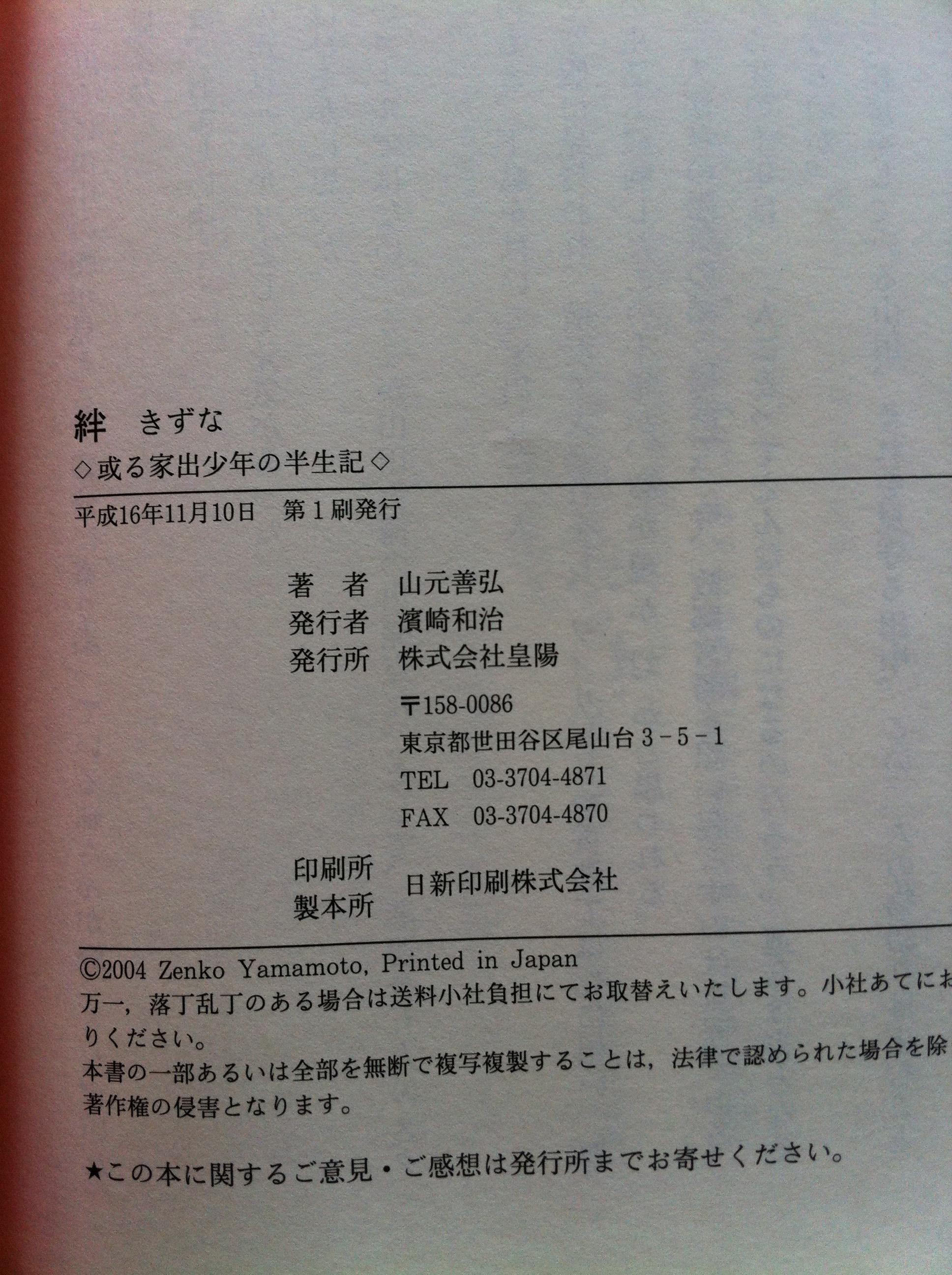 zennkouji3-2.jpg