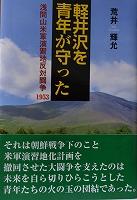 浅間山米軍演習地反対闘争