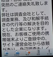 詐欺メール(1)