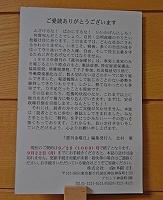 週刊金曜日ハガキ