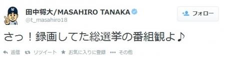 20140607_t_tanaka.jpg