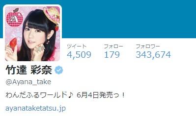 20140824_ayana.jpg