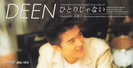 Deen_Hitori_ja_Nai_Cover.jpg