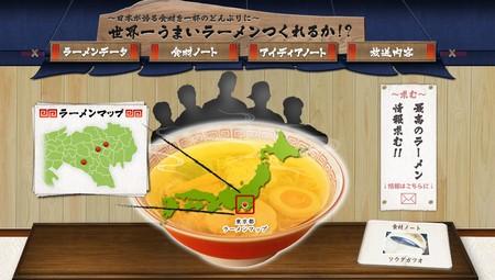 tokio_ramen.jpg
