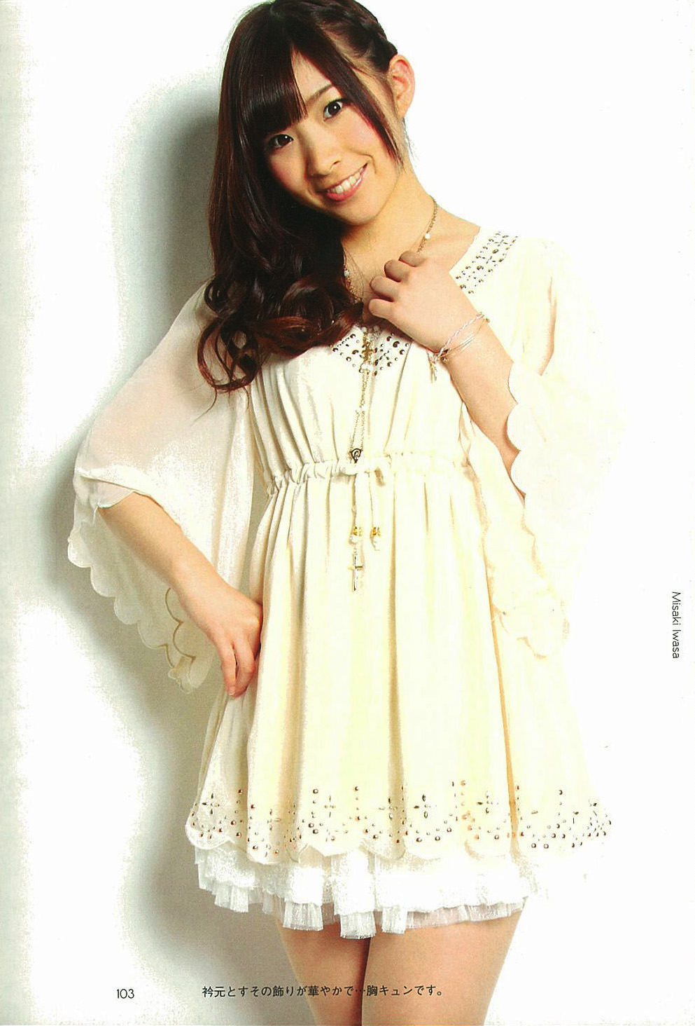 白いワンピースを着た岩佐美咲