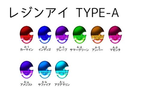 色見本 typeA