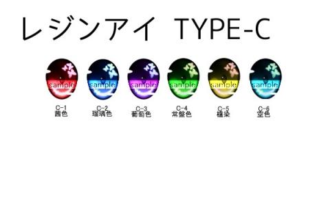 色見本 typeC