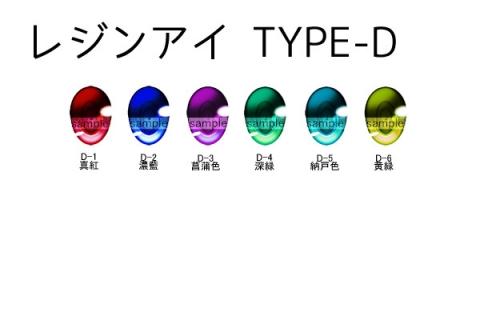 色見本 typeD