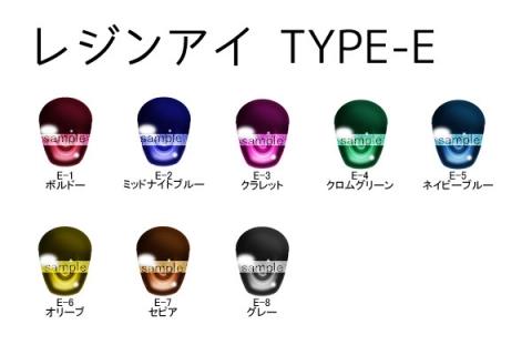 色見本 typeE