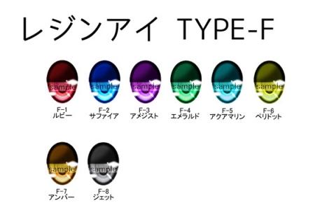 色見本 typeF