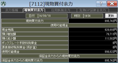 20140919_口座残高