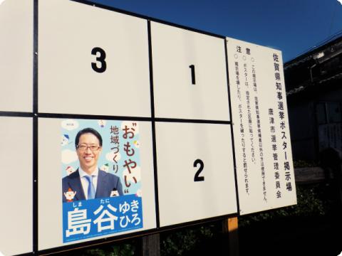 島谷幸宏ポスター
