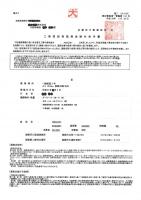 工事原因者負担金納付命令書_20140228