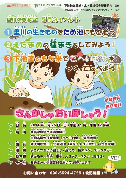 20140525里川体験教室_表