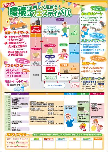 kankyofes2014-02.jpg