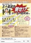 五十嵐カップ2014春high