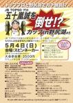 五十嵐カップ2014春140409s