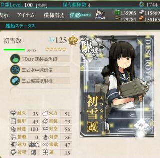 hatsuyuki.png