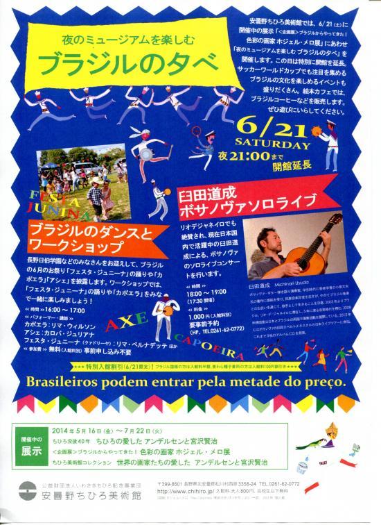 Chihiro_event3