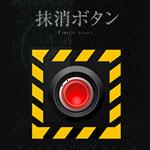 登録抹消ボタン