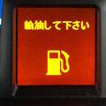 燃料警告灯