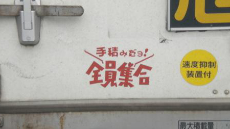 軽トラック野郎