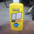 油膜除去剤