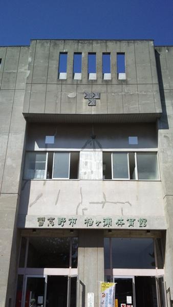 習志野市袖ヶ浦体育館