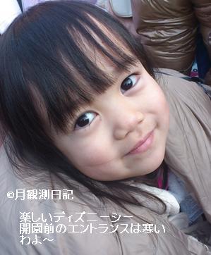 20140330tsuki1.jpg
