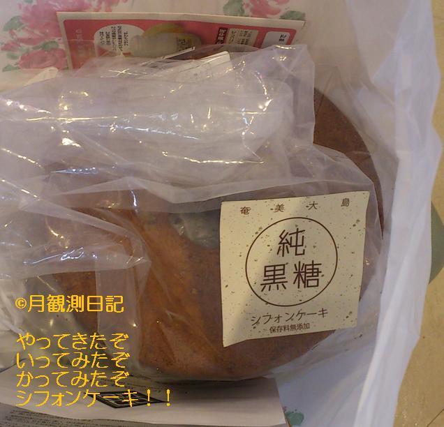 20140525tsuki1.jpg