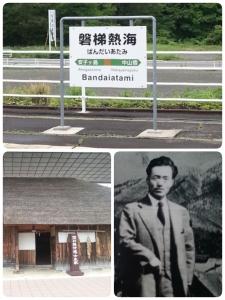 磐梯熱海駅と野口英世生家