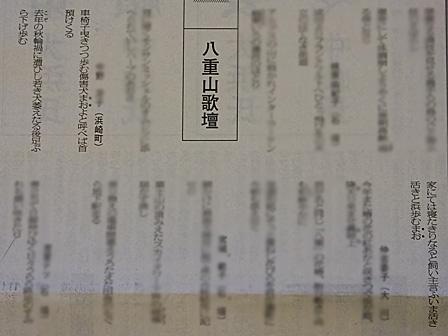 DSCF4753 - 歌壇