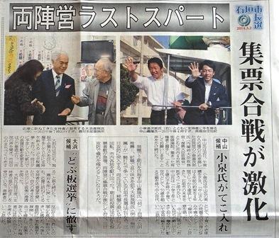 新聞27日