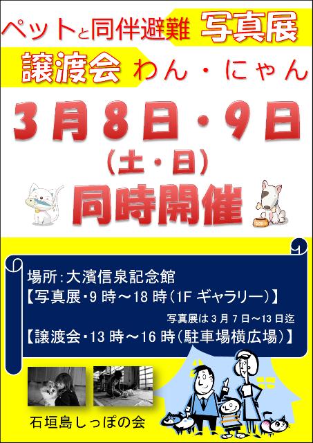jyotokai_20140308 - コピー