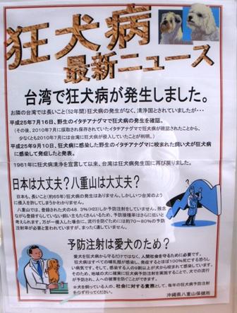 P3080148 狂犬病