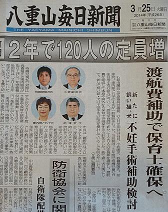 DSC05845 - 新聞記事