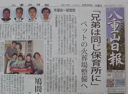 P3200149 - 新聞記事