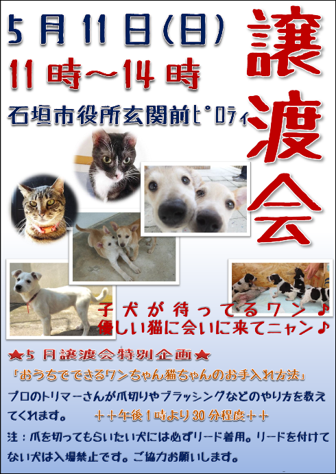 20140511_jyotokai2 - コピー